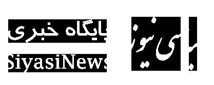 پایگاه خبری سیاسی نیوز