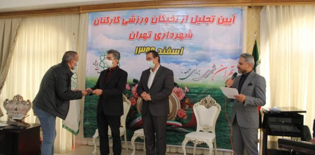 برگزاری آیین تجلیل از نخبگان ورزشی شهرداری تهران