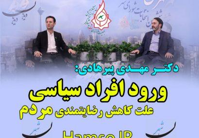 دکتر مهدی پیرهادی:ورود افراد سیاسی به شورای شهر ممنوع است